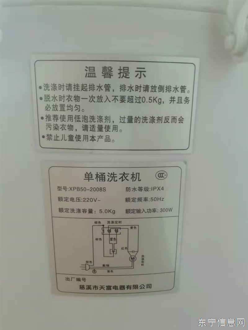 5kg迷你洗衣机低价出售 ¥150元